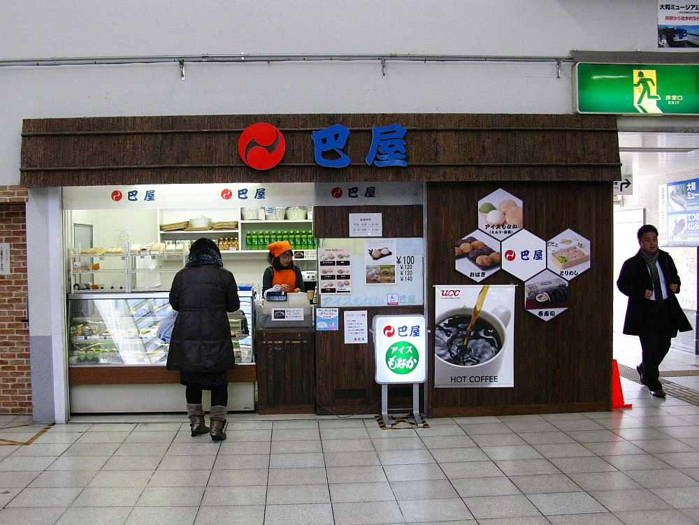 2015_01_18呉駅:巴屋 (2)