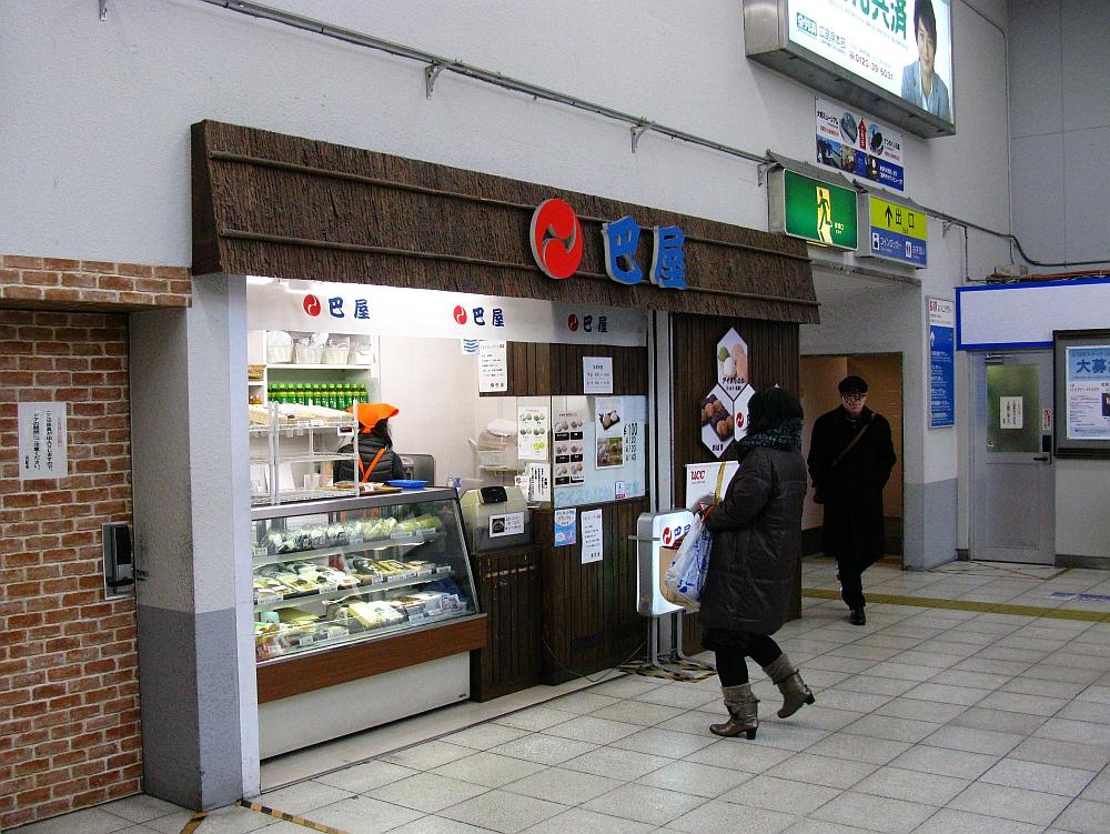 2015_01_18呉駅:巴屋 (6)