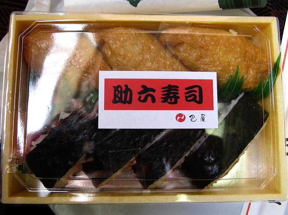 2015_01_18呉駅:巴屋- (12)