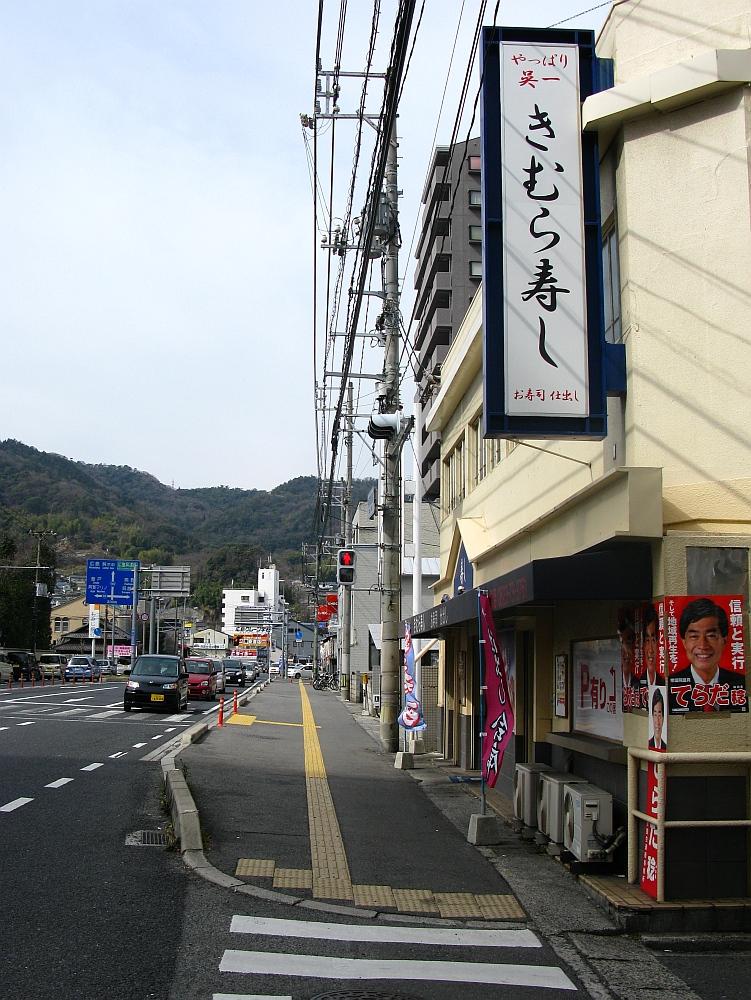 2015_02_21安芸阿賀:きむら寿司 (5)