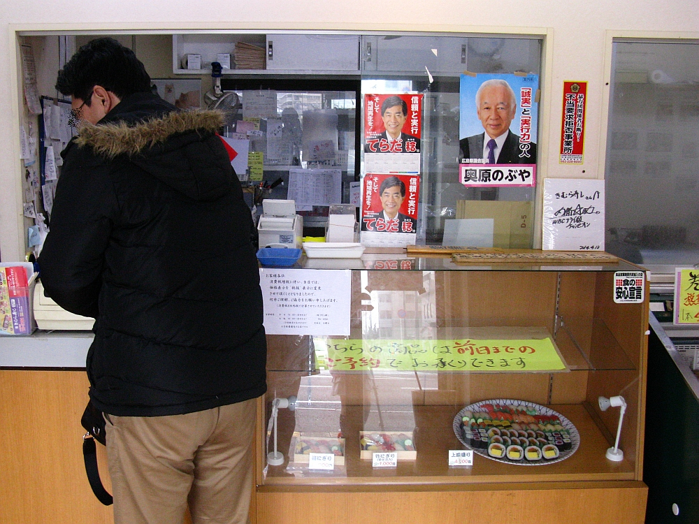 2015_02_21安芸阿賀:きむら寿司 (8)