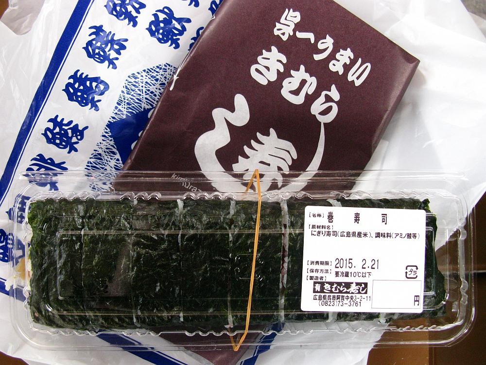2015_02_21安芸阿賀:きむら寿司- (13)