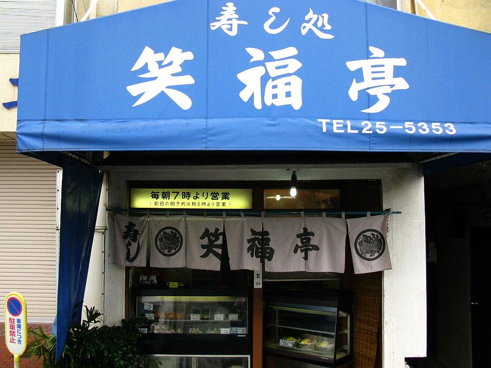 2015_03_07呉:寿司 笑福亭 (6)