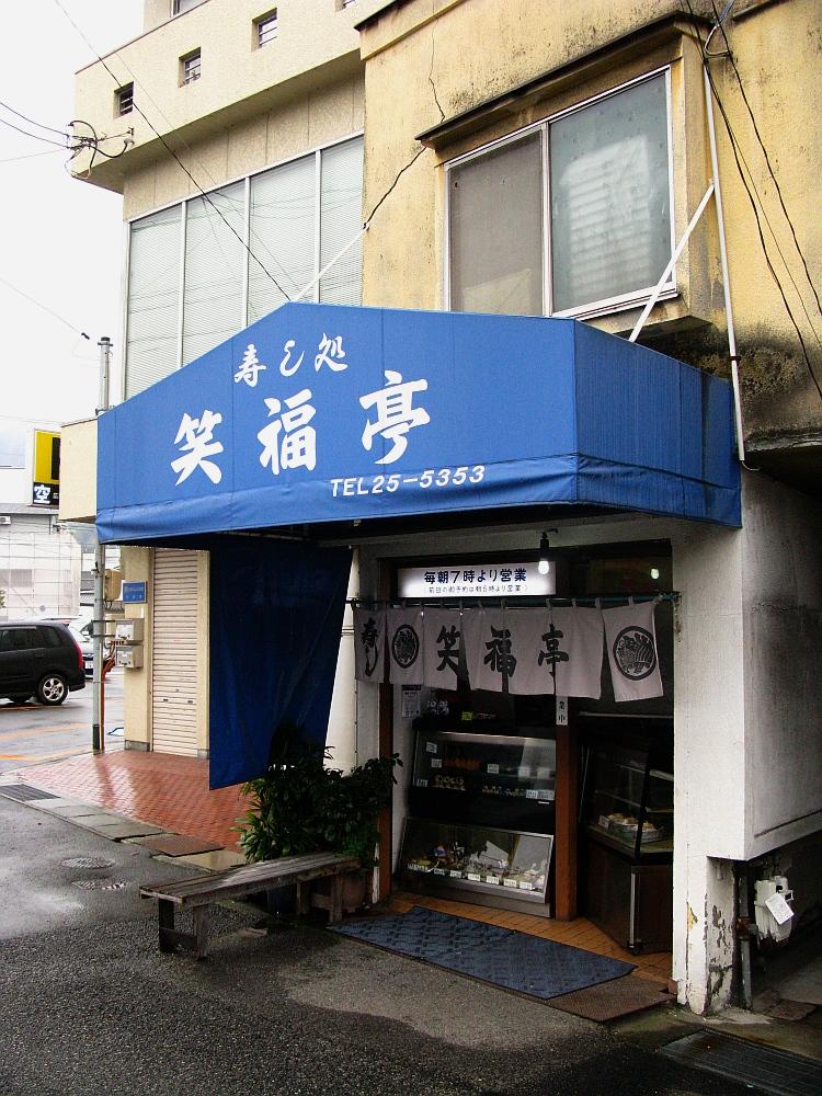 2015_03_07呉:寿司 笑福亭 (8)