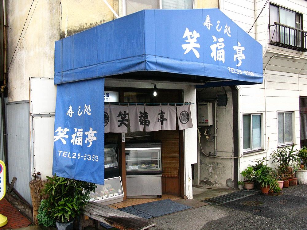 2015_03_07呉:寿司 笑福亭 (5)