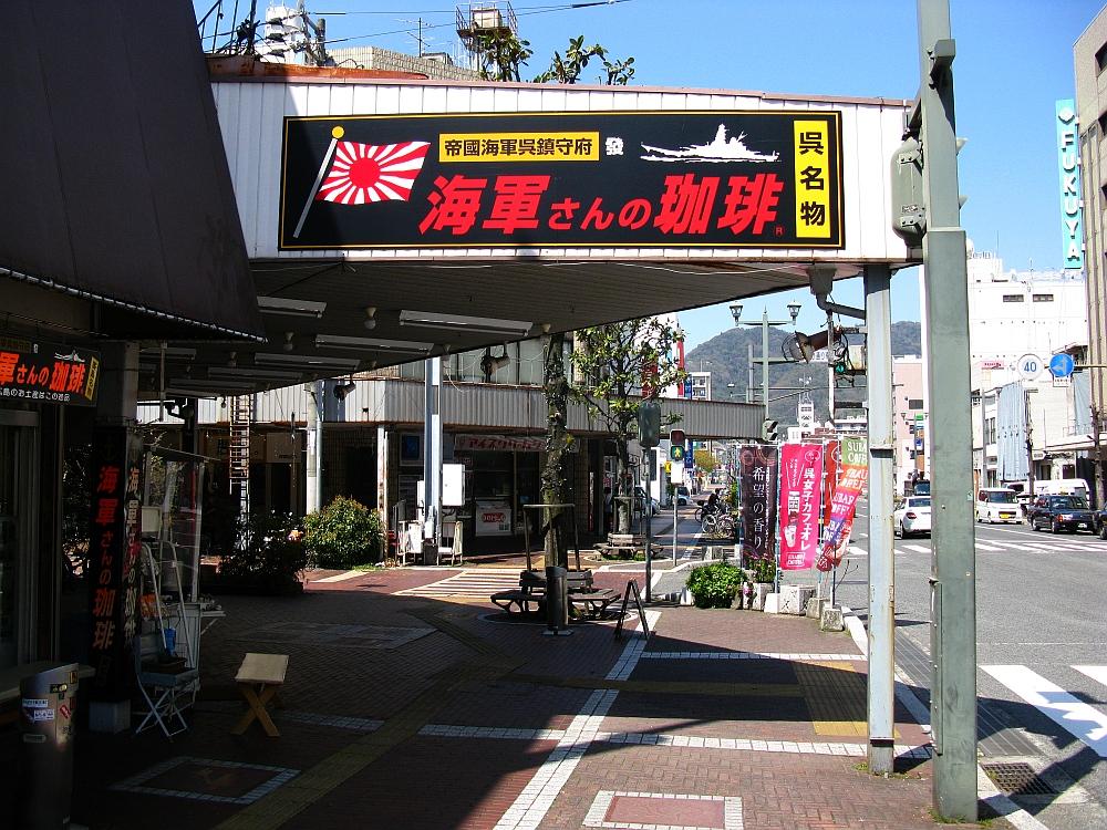 2015_03_28呉:ささき寿司 (4)