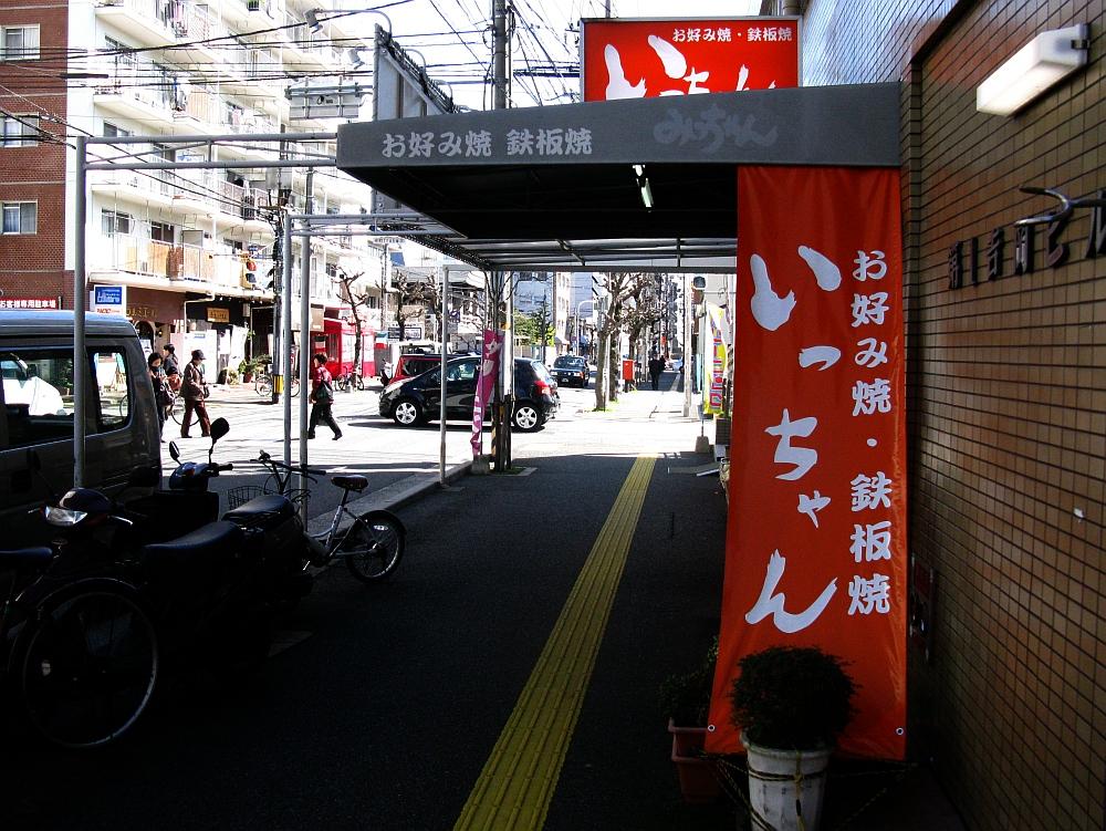 2015_02_20広島:やきやき亭 (1)