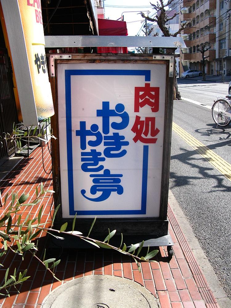 2015_02_20広島:やきやき亭- (10)