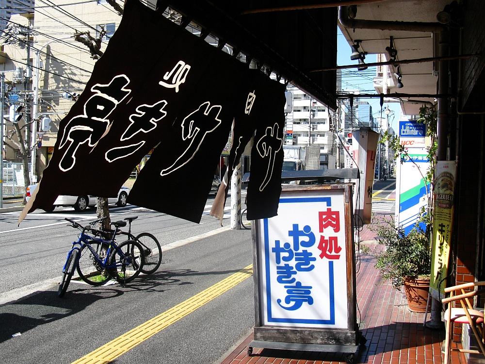 2015_02_20広島:やきやき亭 (7)