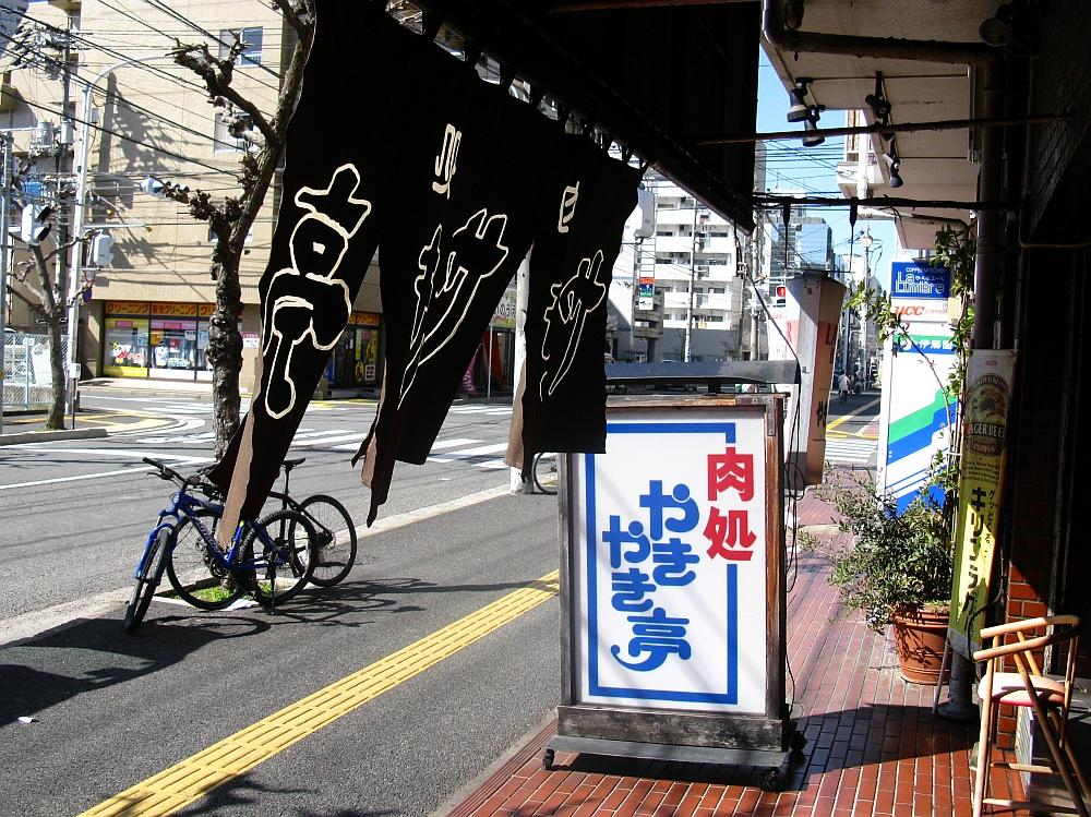 2015_02_20広島:やきやき亭 (8)