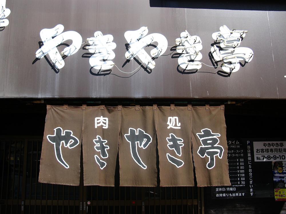2015_02_20広島:やきやき亭- (11)