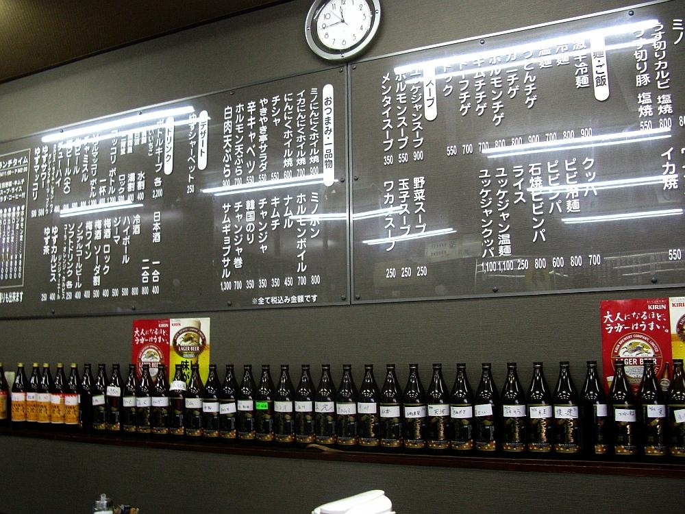 2015_02_20広島:やきやき亭- (14)