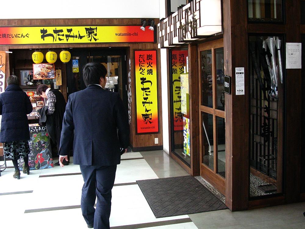 2015_03_06広島:やきやき亭グランアークテラス (5)