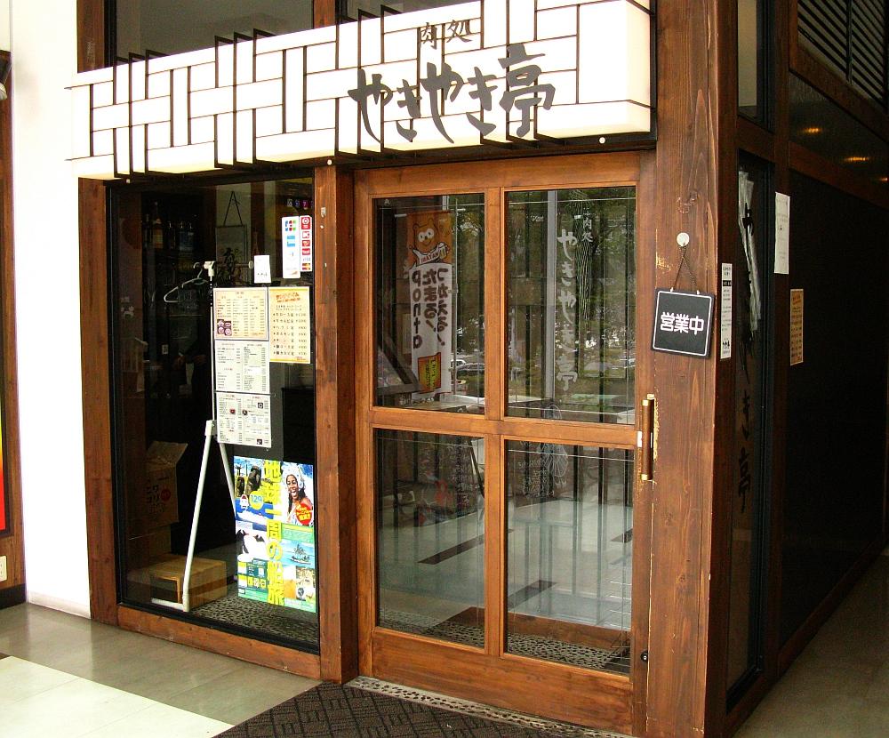 2015_03_06広島:やきやき亭グランアークテラス (8)