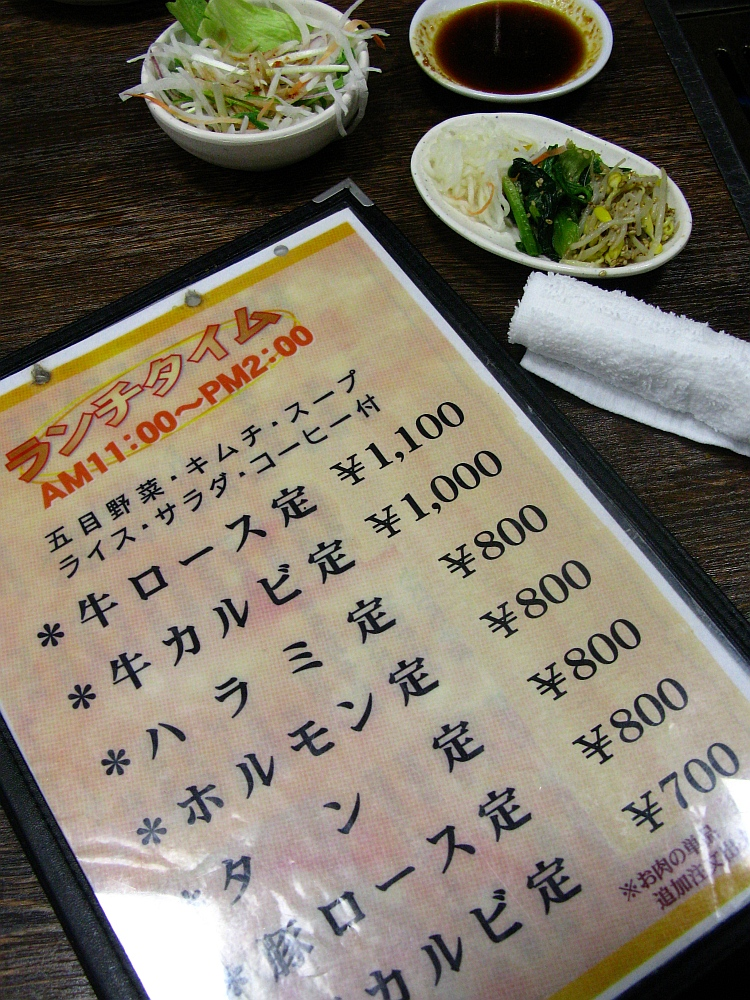 2015_03_06広島:やきやき亭グランアークテラス- (17)
