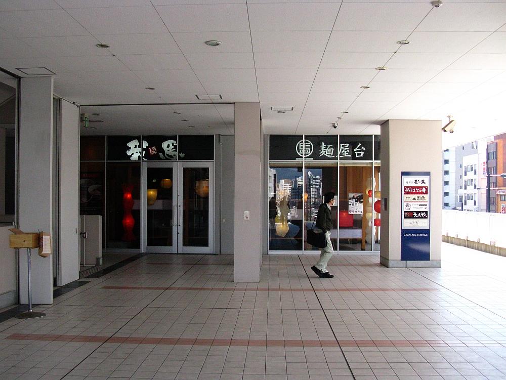 2015_03_27広島:我馬ラーメン (5)