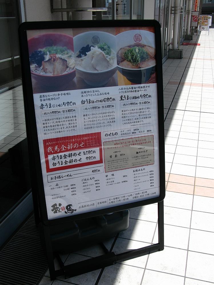 2015_03_27広島:我馬ラーメン (8)