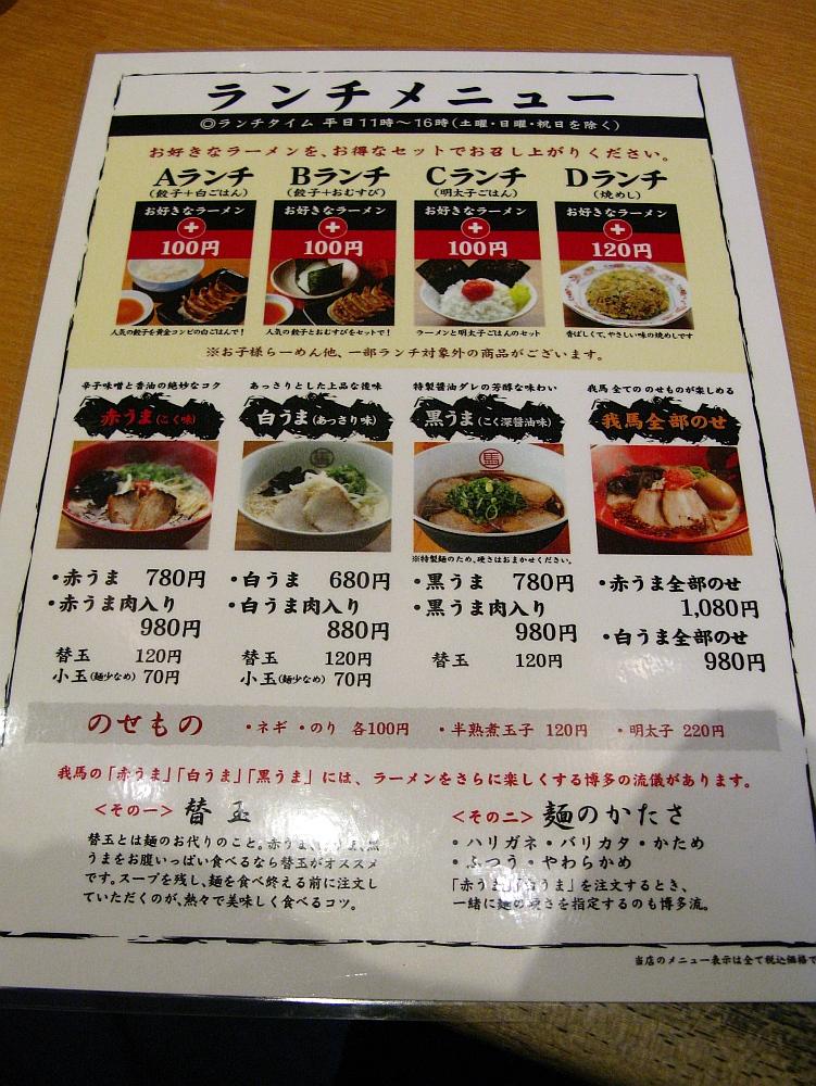 2015_03_27広島:我馬ラーメン- (21)