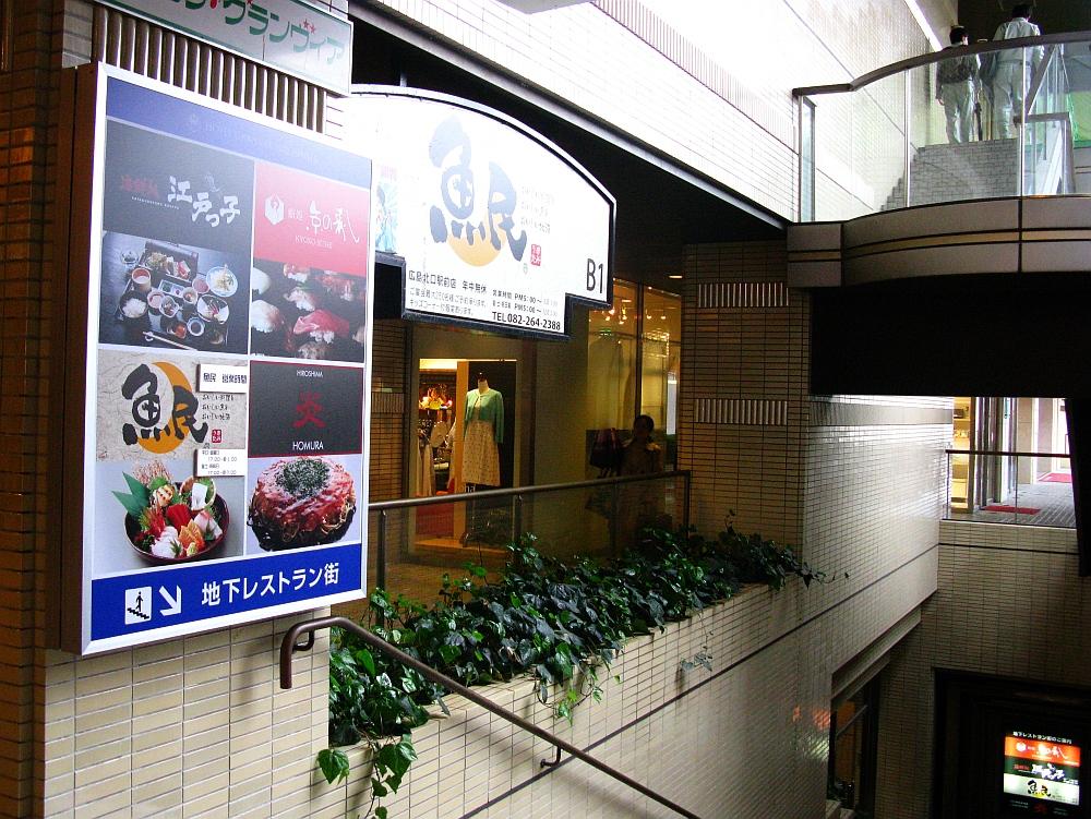 2015_04_06広島:海鮮処 江戸っ子- (15)