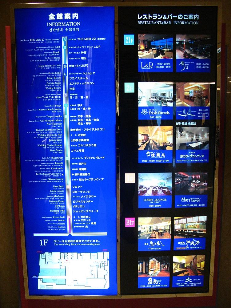 2015_04_06広島:海鮮処 江戸っ子 (7)