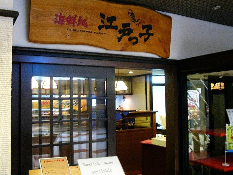 2015_04_06広島:海鮮処 江戸っ子- (10)