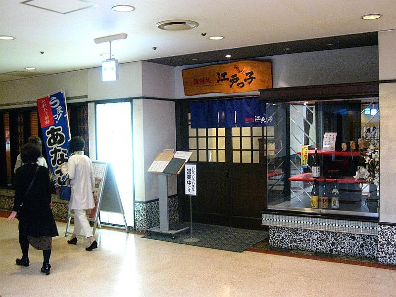 2015_04_06広島:海鮮処 江戸っ子- (16)