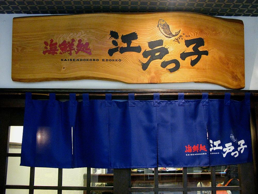 2015_04_06広島:海鮮処 江戸っ子- (20)