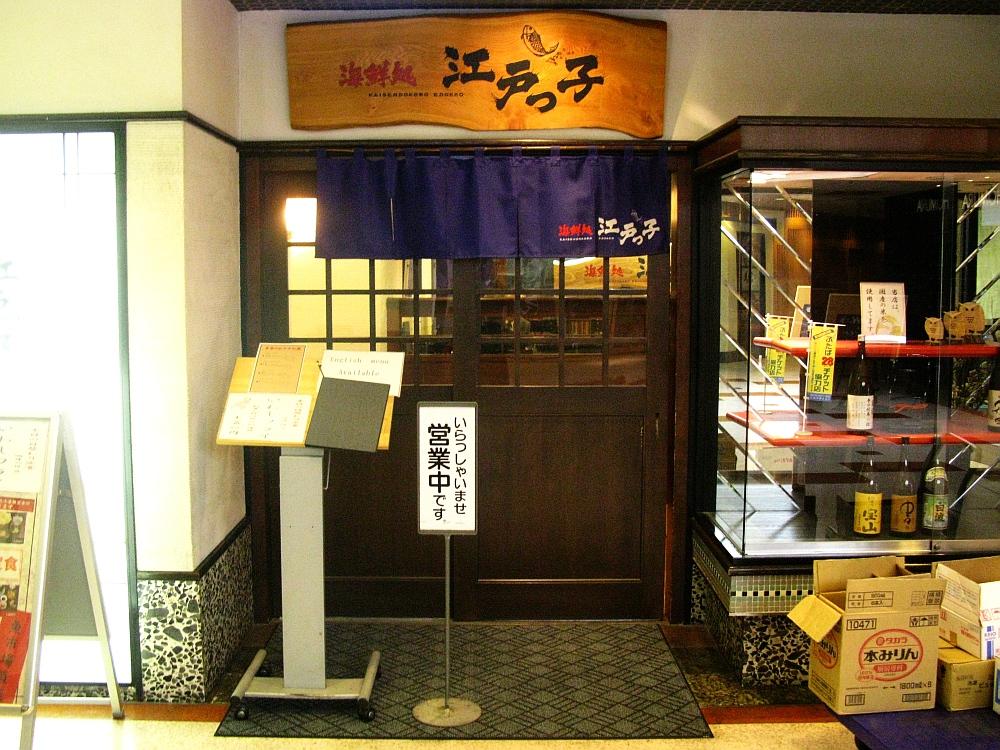 2015_04_06広島:海鮮処 江戸っ子- (19)