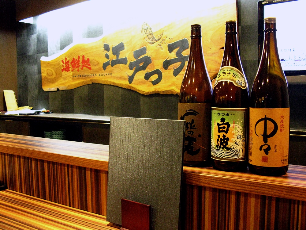 2015_04_06広島:海鮮処 江戸っ子- (25)