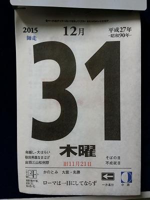 20151231_174955.jpg