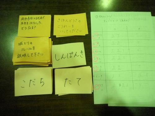 04クイズカード