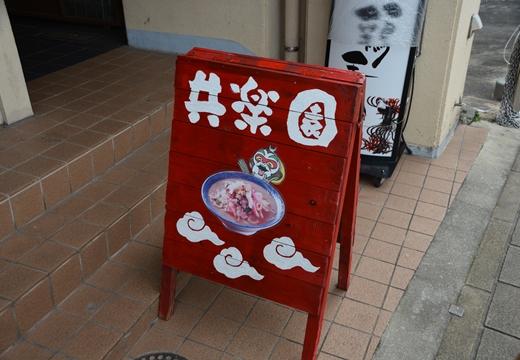 長崎 201511 (40)_R