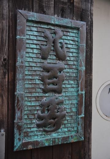 品川宿201512 (317)_R