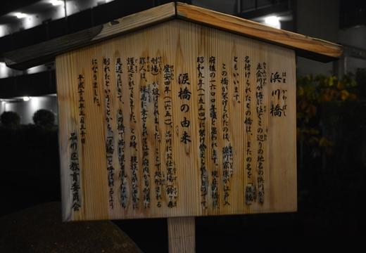 品川宿201512 (433)_R
