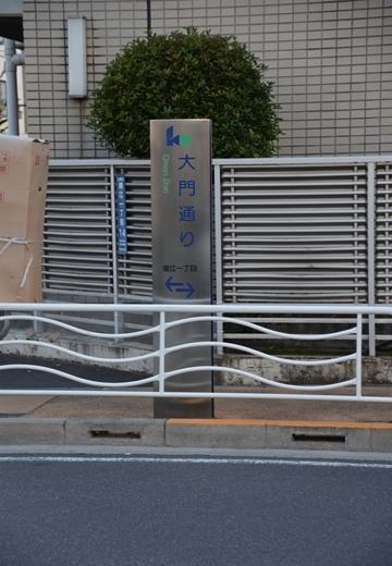 大門通り (205)_R
