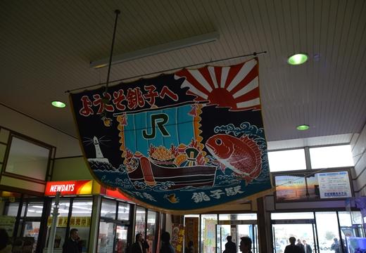 銚子201512 (96)_R
