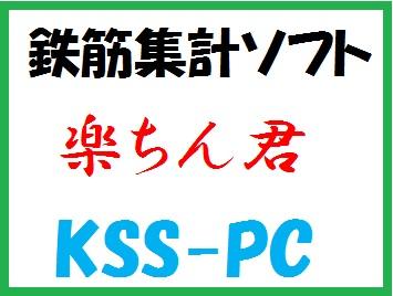 ksspc1527.jpg