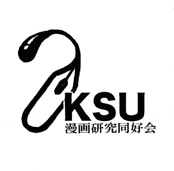 KSU漫研