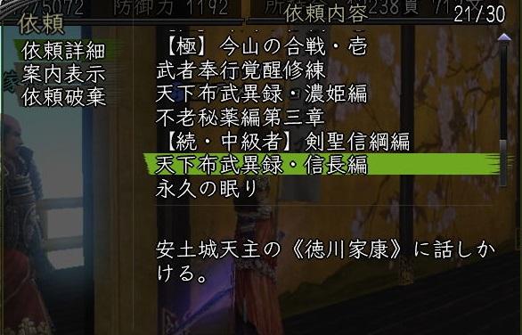 天下布武 アメショ_2