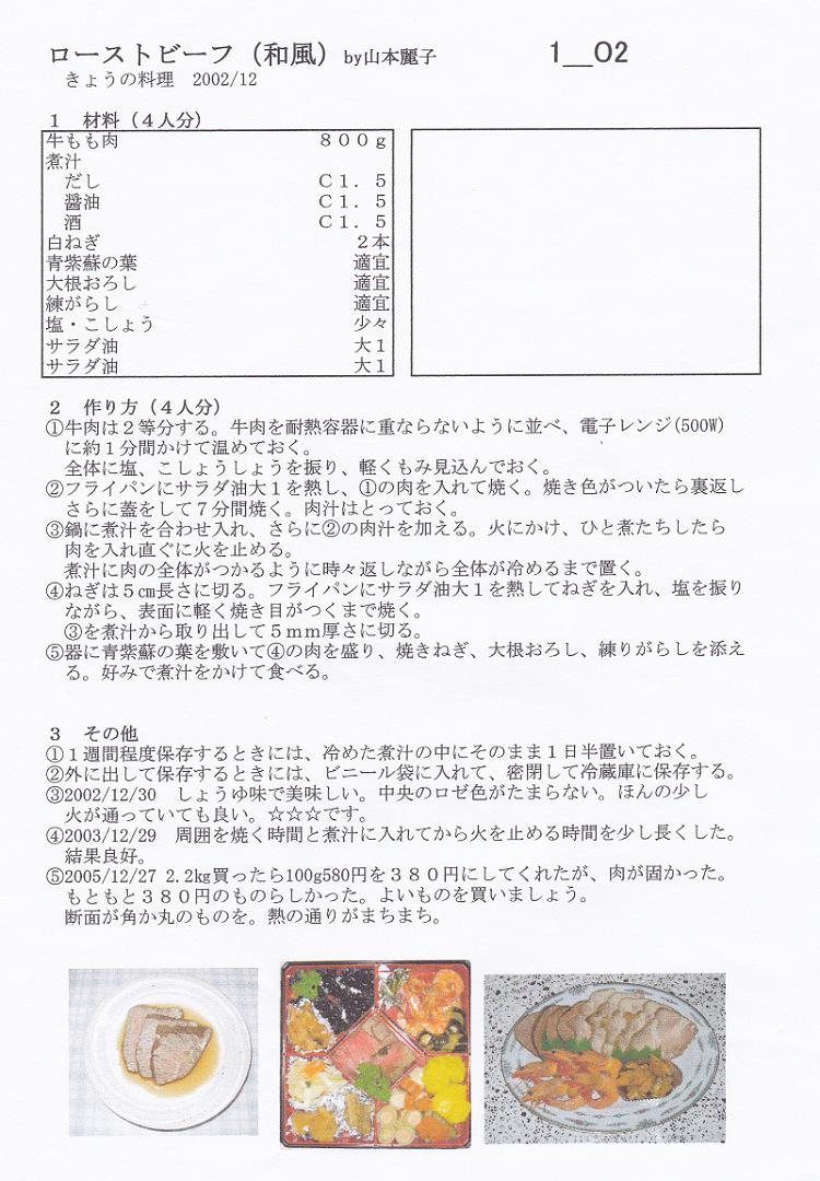 料理一覧 1590kb