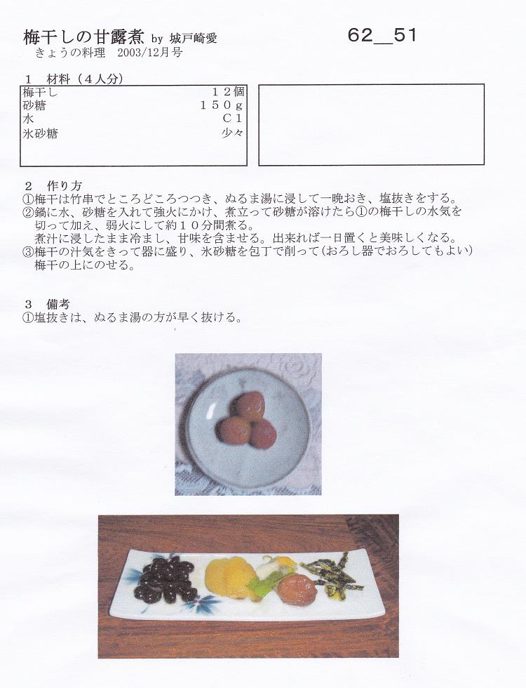 料理一覧_20151213_0003