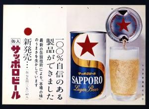 缶切りがいる缶ビール