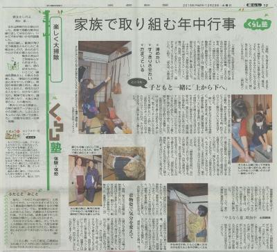 20151223京都新聞