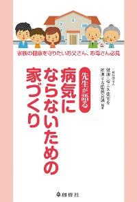 本「病気にならないための家づくり」