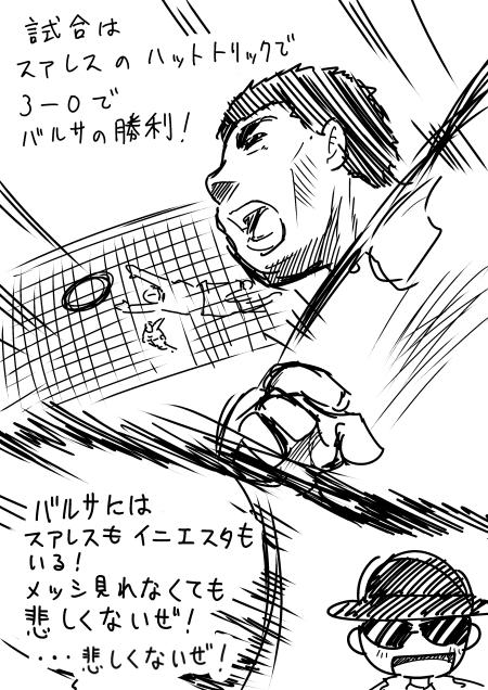 クラブW杯レポ6