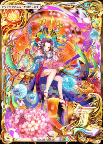 真夜の紅蝶姫 タマキ?ク・イオリ
