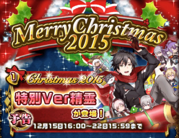 chrystmas2015.png