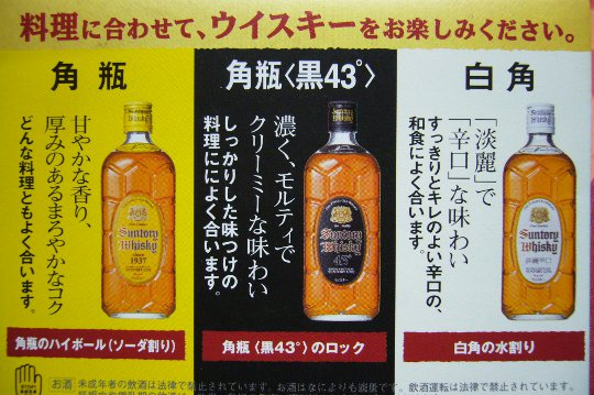 サントリー角瓶チラシP1090259