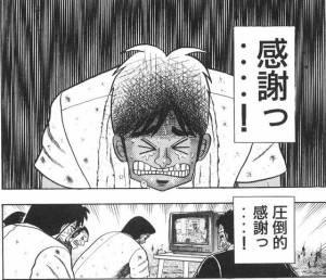 さん ちょろい よ 吉村
