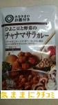 西友 みなさまのお墨付き ひよこ豆と野菜のチャナマサラカレー インスタントカレー 画像